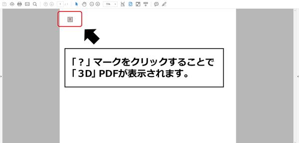 3dpdf_003.png