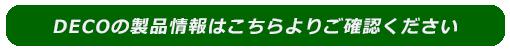 DECO_botan51.png