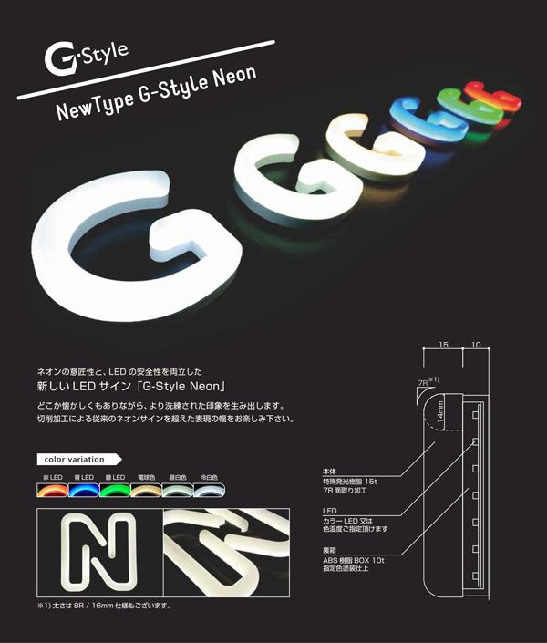 新しいLEDサインG-Style_Neon