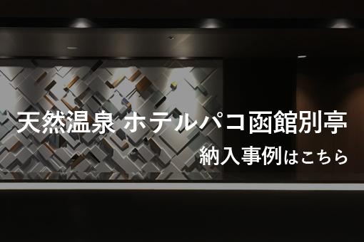 paco-hakodate006.jpg