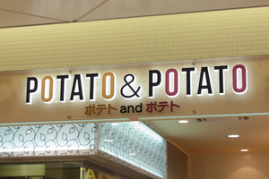 POTATO&POTATO